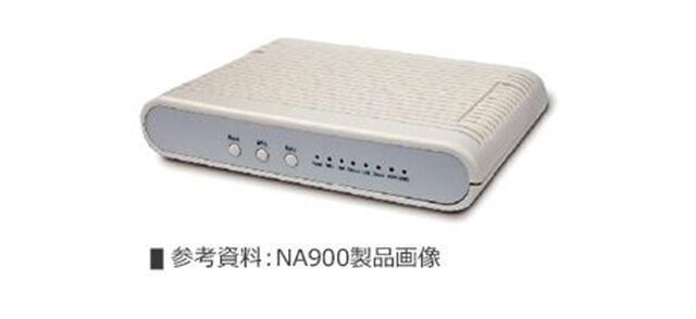 NA900製品画像