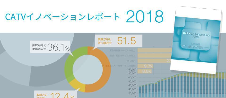CATVイノベーションレポート2018