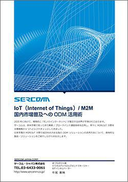 IoT(Internet of Things)/ M2M国内市場普及への ODM 活用術レポート