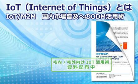 IoT(Internet of Things)とは