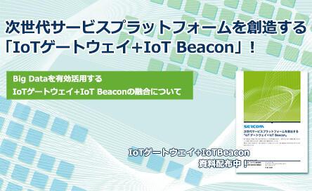 次世代サービスプラットフォームを創出する「IoTゲートウェイ+IoT Beacon」