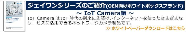 ジェイワン IoT Camera編