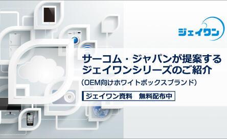 ジェイワンホワイトペーパー 「サーコム・ジャパンが提案するジェイワンシリーズのご紹介(OEM向けホワイトボックスブランド)~IoT Camera編~」