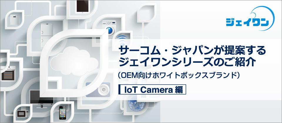 ジェイワンソリューションホワイトペーパー「サーコム・ジャパンが提案する」ジェイワンシリーズのご紹介~IoT Solution編~