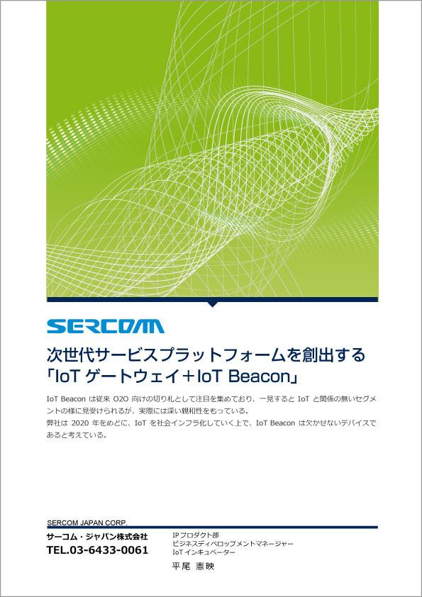 IoTゲートウェイ + IoT Beacon